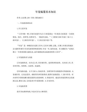 年鉴编纂基本知识.doc