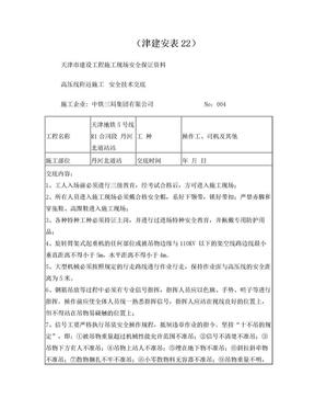 高压线下施工安全技术交底.doc