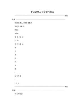 中层管理人员绩效考核表.doc