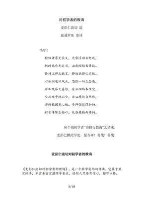 麦彭仁波切对初学者的教诲.doc