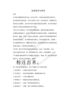 汉语发音与纠音.doc