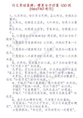 精美句子仿写100例_瘦金体.pdf