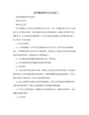 房屋铺面租赁安全协议2.doc