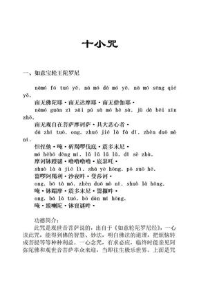 十小咒(注音版).doc