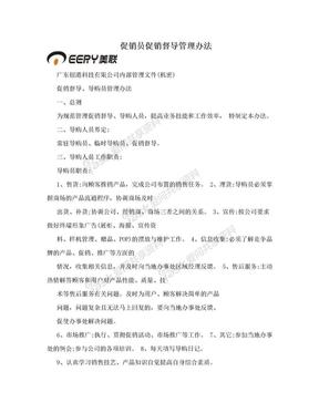促销员促销督导管理办法.doc