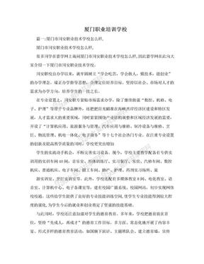 厦门职业培训学校.doc