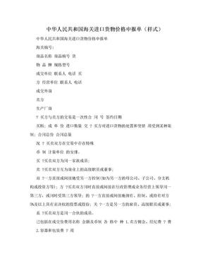 中华人民共和国海关进口货物价格申报单(样式).doc