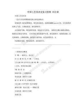 中国工艺美术史复习资料 田自秉.doc