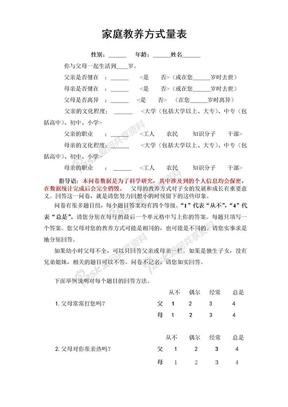 家庭教养方式量表(EMBU).doc