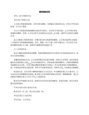 钢材购销合同.docx