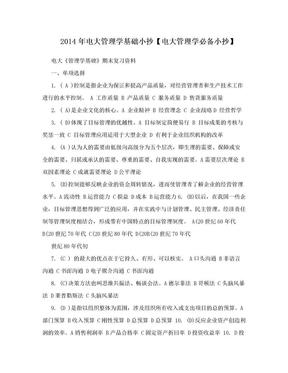 2014年电大管理学基础小抄【电大管理学必备小抄】.doc
