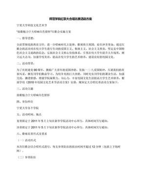 师范学院红歌大合唱比赛活动方案.docx