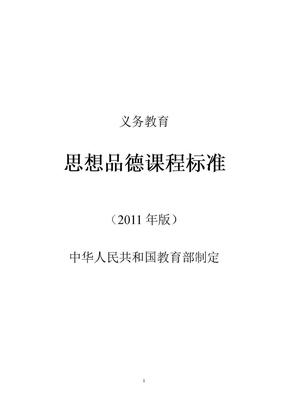 2011版义务教育思想品德课程标准word.doc