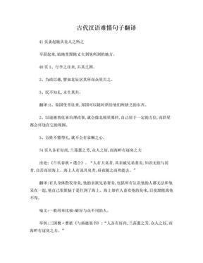自考古代汉语 00536 书中难懂句子的翻译  笔记  复习资料.doc
