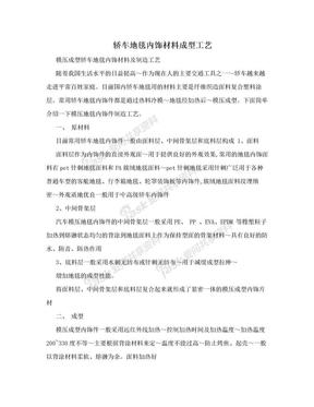 轿车地毯内饰材料成型工艺.doc
