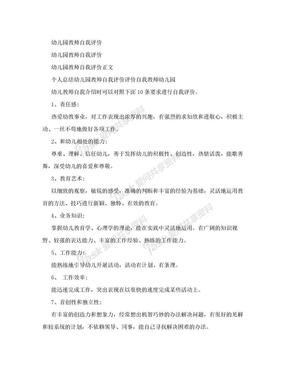 幼儿园教师自我评价.doc