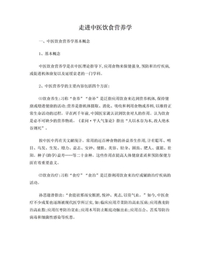 走进中医饮食营养学.doc