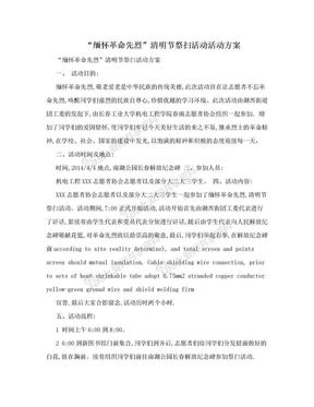 """""""缅怀革命先烈""""清明节祭扫活动活动方案.doc"""
