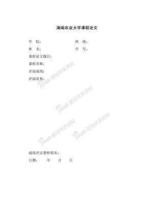 湖南农业大学课程论文格式.doc