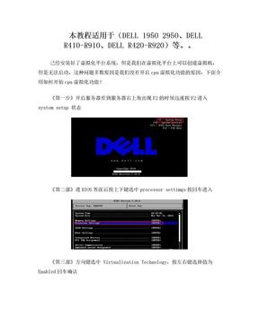 戴尔服务器开启虚拟化.doc