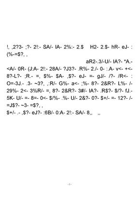 共同前行之七种修心义引导.doc