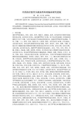 中药治疗股骨头缺血性坏死临床研究进展.doc