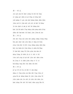 苏教版二年级语文上册复习题全套.doc