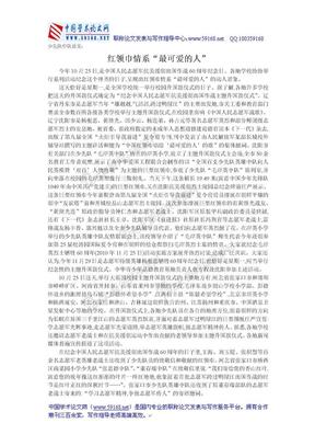 """少先队中队论文:红领巾情系""""最可爱的人"""".doc"""