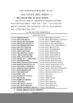 建设工程经济复习题集.doc