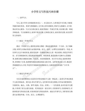 小学作文 写作技巧和步骤.doc