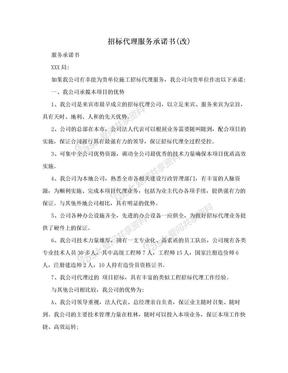 招标代理服务承诺书(改).doc
