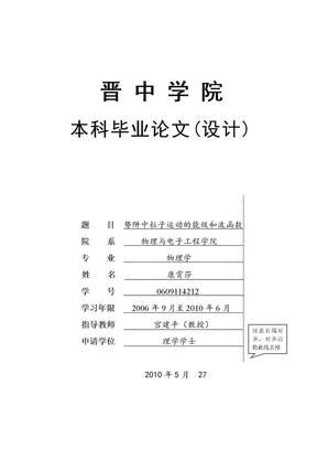 一维势垒散射(2012论文模板).doc