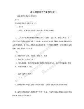 湘岳假期寒假作业答案初三.doc