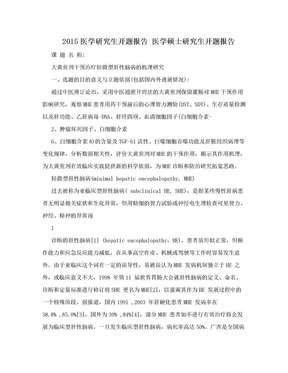 2015医学研究生开题报告 医学硕士研究生开题报告.doc