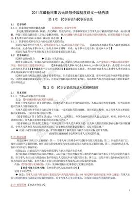 2011年最新版民事诉讼法与仲裁制度讲义-杨秀清(详细批注版).doc