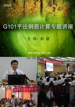 G101平法钢筋计算专题讲座.ppt