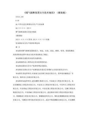 《煤气隔断装置安全技术规范》(报批稿).doc