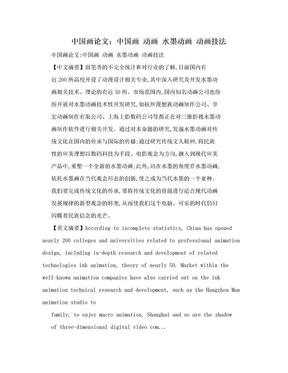 中国画论文:中国画 动画 水墨动画 动画技法.doc