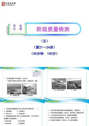 区域地理一轮复习阶段质量检测(五).ppt