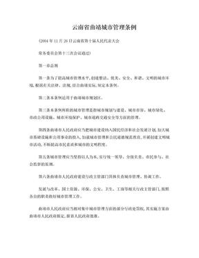 云南省曲靖城市管理条例.doc