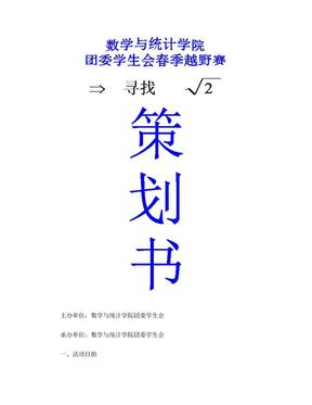 学生会内部成员交流活动策划书.doc