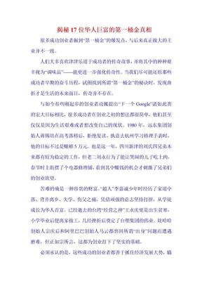 揭秘17位华人巨富的第一桶金.doc