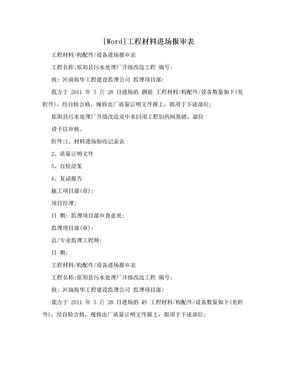 [Word]工程材料进场报审表.doc
