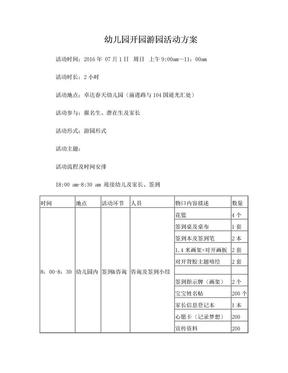 幼儿园游园活动方案.doc