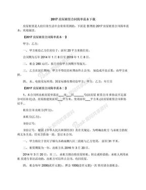 2017房屋租赁合同简单范本下载.docx