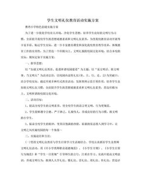 学生文明礼仪教育活动实施方案.doc