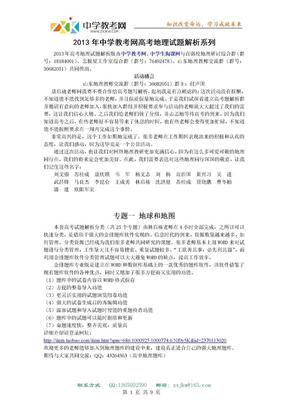 【地理】2013高考试题分类汇编01-地球和地图.doc