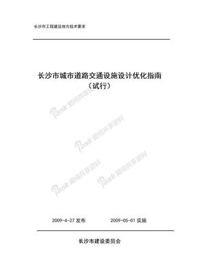 长沙市城市道路交通设施设计优化指南5.6.doc