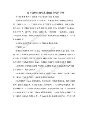分析杭州娃哈哈集团有限公司的管理.doc