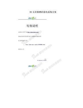 XX五星级酒店弱电系统方案.doc
